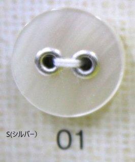 プラスチックボタン ベーシック ES107