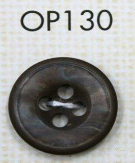 ラージボタン OP130