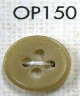 ラージボタン OP150