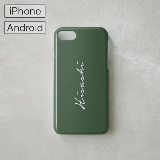 Myスマホケース -NAME・スクリプト- カーキ/iPhone・Android対応