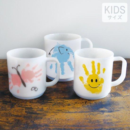 キッズマグカップ200ml「選べる9種の手形アート」