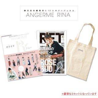 ANGERME RINA FASHION TOOL Petunia 特装版 トートバッグ+タブロイド