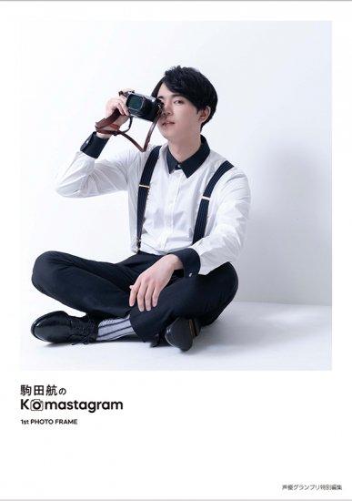 駒田航のKomastagram 1st PHOTO FRAME』通常版【オンラインショップ ...