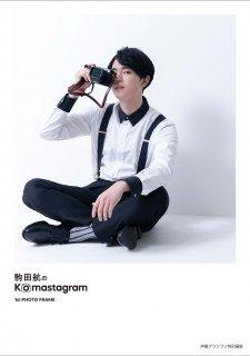 『駒田航のKomastagram 1st PHOTO FRAME』通常版【オンラインショップ限定カバーver.】
