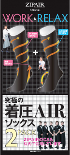 ZIP AIR OFFICIAL 究極の圧着AIRソックス WORK&RELAX 2PACK