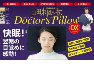 整形外科医 山田朱織の枕 Doctor's Pillow DX