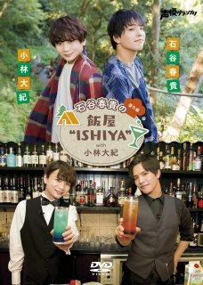 "DVDブック『石谷春貴の""飯屋ISHIYA"" 番外編』【ブロマイド付き】"