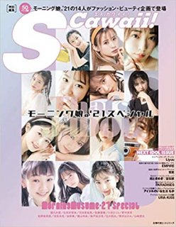 S Cawaii!特別編集 That's J-IDOL モーニング娘。'21スペシャル【インフォスオンラインショップ限定特典ポストカード付き!】