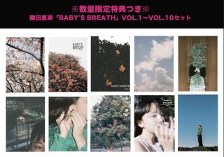 ※数量限定特典つき※勝田里奈「BABY'S BREATH」VOL.1〜VOL.10セット