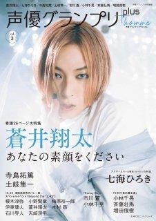 声優グランプリplus homme vol.3<蒼井翔太ブロマイドC + 七海ひろきブロマイドC付き♪>