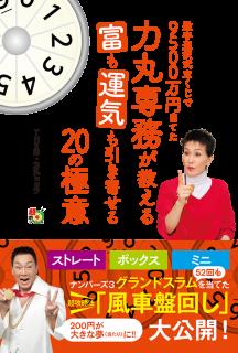 特別限定版「数字選択式宝くじで9500万円当てた力丸専務が教える富も運気も引き寄せる20の極意」