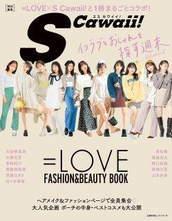 S Cawaii! 特別編集 =LOVE FASHION&BEAUTY BOOK 【インフォスオンラインショップ限定特典ポストカード付き!】