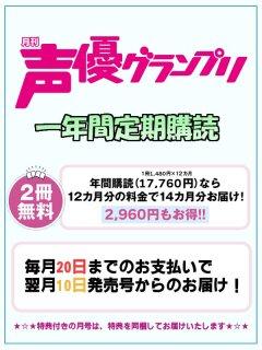 【定期購読】声優グランプリ  1年間購読