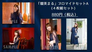 大久保瑠美「瑠美まる」ブロマイドセットA(4枚セット)