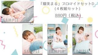 大久保瑠美「瑠美まる」ブロマイドセットD(4枚セット)