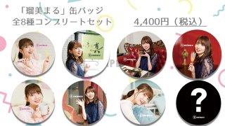 大久保瑠美「瑠美まる」缶バッジ全8種コンプリートセット
