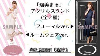 大久保瑠美「瑠美まる」アクリルスタンド(全2種)