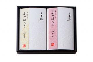 ふわほろり 和三盆・いちごセット