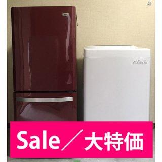 【セット販売 ID : S-012】<br>冷蔵庫:Haier/2014年製/138リットル<br>洗濯機:東芝/2016年製/5kg
