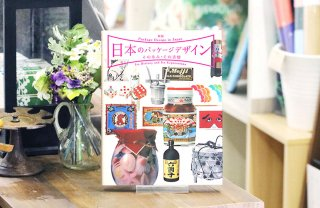 新版 日本のパッケージデザイン その歩み・その表情
