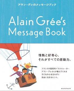 アラン・グレのメッセージブック
