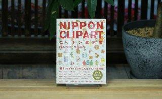 NIPPON CLIPART ニッポン素材集