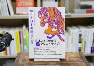 絵とき日本美術 イラストでおぼえる日本の絵師・名画たち