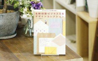 名刺・封筒・ビジネス文具デザインコレクション