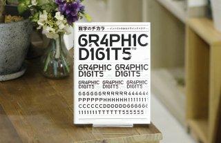数字のチカラ インパクトのあるデザインアイデア