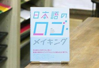 日本語のロゴ・メイキング