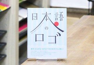 日本語のロゴ<br>漢字・ひらがな・カタカナのデザインアイデア