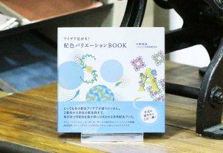 アイデア広がる!配色バリエーションBOOK