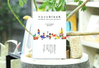 ナノブロック・オフィシャル・ガイドブック
