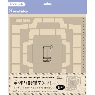 手作り封筒テンプレート(長形)