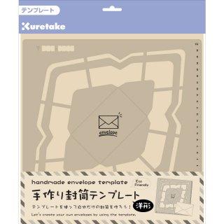 手作り封筒テンプレート(洋形)