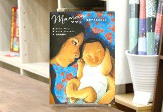 ママン 世界中の母のきもち