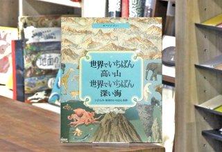 世界でいちばん高い山 世界でいちばん深い海 いきもの・地球のいちばん事典