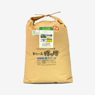 スプリングライス こしひかり<br>(玄米) 30kg