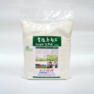 石臼製粉 常陸春そば(品種:常陸秋そば) 江戸風(丸抜き)そば粉 1kg