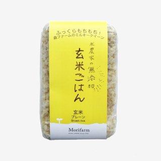 米農家の無添加 玄米ごはん 玄米プレーン 1個