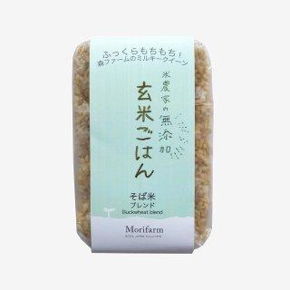 米農家の無添加 玄米ごはん そば米ブレンド 1個