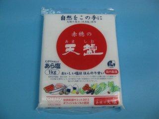 赤穂の天塩1kg
