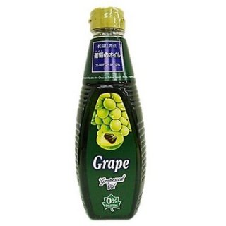 グレープシードオイル一番搾り 460g