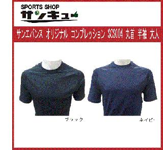 <img class='new_mark_img1' src='https://img.shop-pro.jp/img/new/icons29.gif' style='border:none;display:inline;margin:0px;padding:0px;width:auto;' />コンプレッション インナー メンズ サンエバンス オリジナル  SCS004 丸首 半袖 大人 (BLK)ブラック,(NVY)ネイビー (BLK)