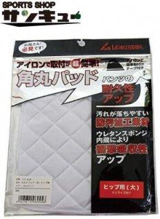 <img class='new_mark_img1' src='https://img.shop-pro.jp/img/new/icons33.gif' style='border:none;display:inline;margin:0px;padding:0px;width:auto;' />LEAGSTAR(リーグスター) 角丸パッド(大)ヒップ用 大人サイズ向け (lyz-4120) 00ホワイト