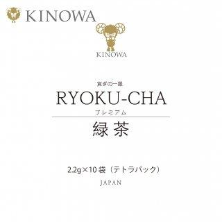 KINOWA 緑茶(三角バッグ) 2.2g×10p