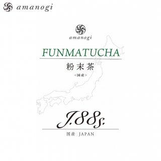 国産 一番茶 粉末緑茶 50g