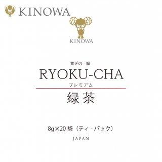 KINOWA 緑茶ティーパック 8g×20p
