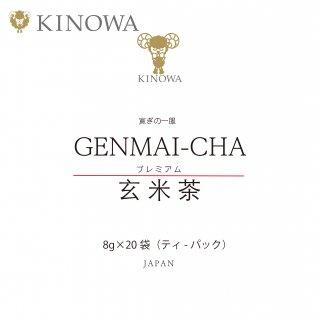 KINOWA 玄米茶ティーパック 8g×20p