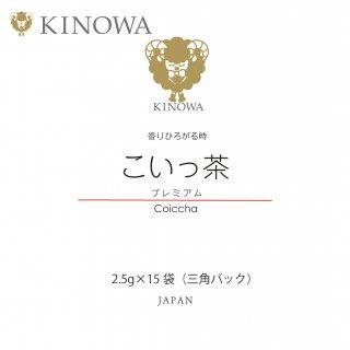 KINOWA こいっ茶 プレミアム 2.5×15P